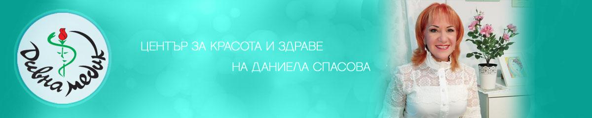 Дивна Медик. Козметичен салон за красота и здраве на Даниела Спасова. София. Logo